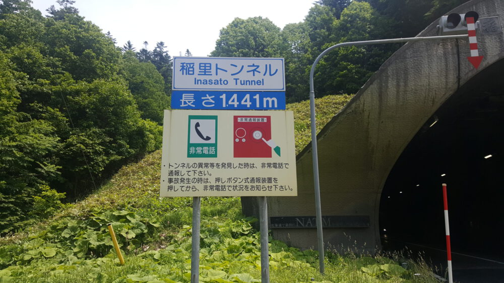 Japan 2019 Stage 2 – Inasato to Yunosawa Onsen