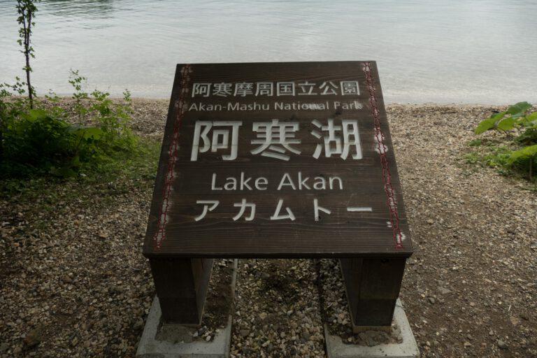 Japan 2019 Stage 7 – Chimikeppu to Akanko